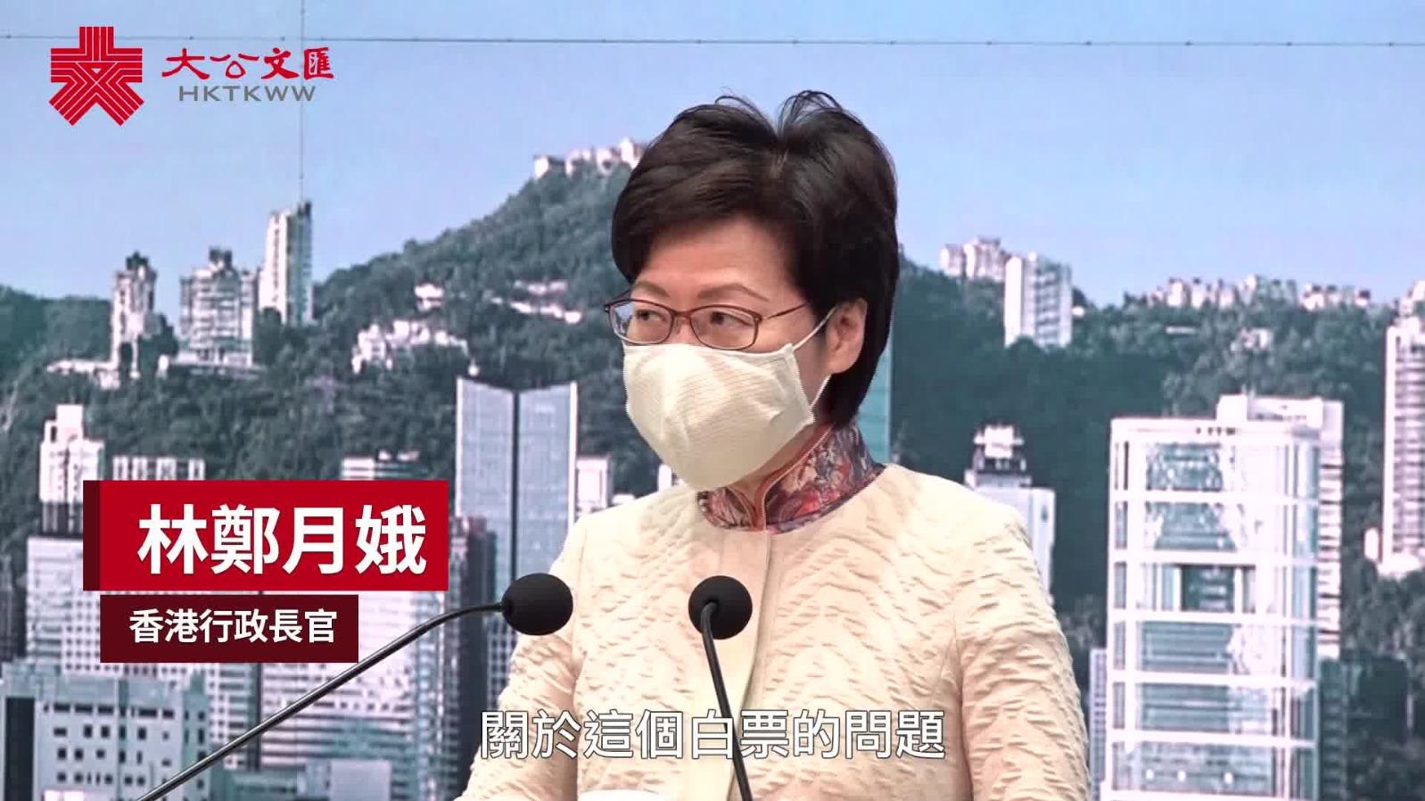 林鄭月娥:政府不會規管投票選擇 打擊操縱破壞選舉