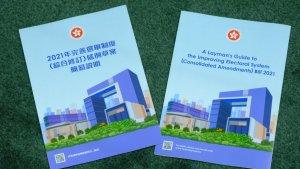 選舉修例草案刊憲 政府全力配合立會審議