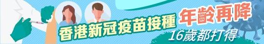 香港新冠疫苗接種年齡再降 16歲都打得