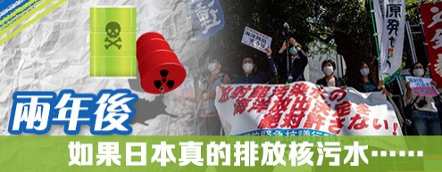 兩年後 如果日本真的排放核污水……