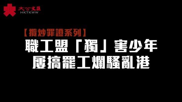 攬炒罪證系列|職工盟「獨」害少年 屢搞罷工爛騷亂港