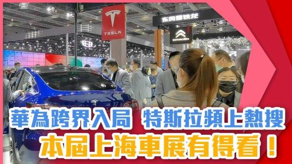 華為跨界入局 特斯拉頻上熱搜 本屆上海車展市民怎麼看?