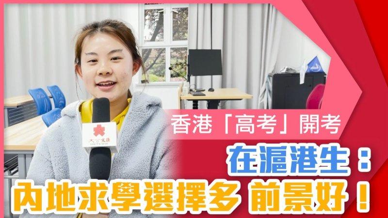 香港「高考」今開考 在滬港生:內地求學選擇多 就業前景好