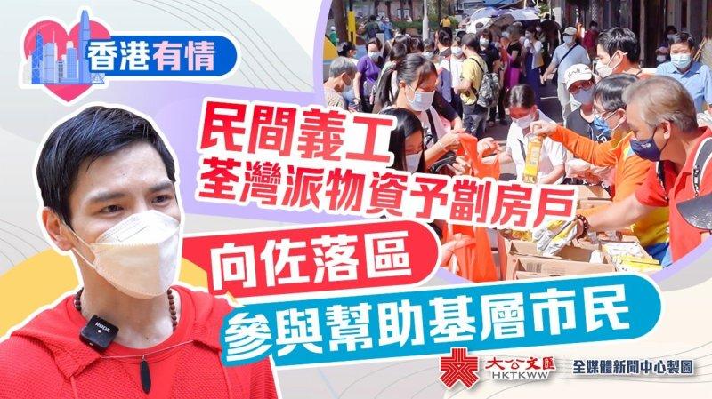 香港有情|民間義工荃灣派物資予劏房戶 向佐落區參與幫助基層市民