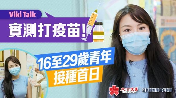 Viki Talk | 實測打疫苗!16至29歲青年接種首日