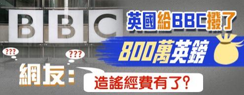 英國給BBC撥了800萬英鎊 網友:造謠經費有了?