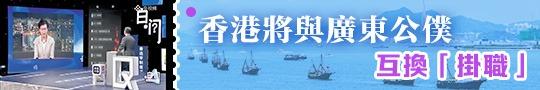 香港將與廣東公僕互換「掛職」