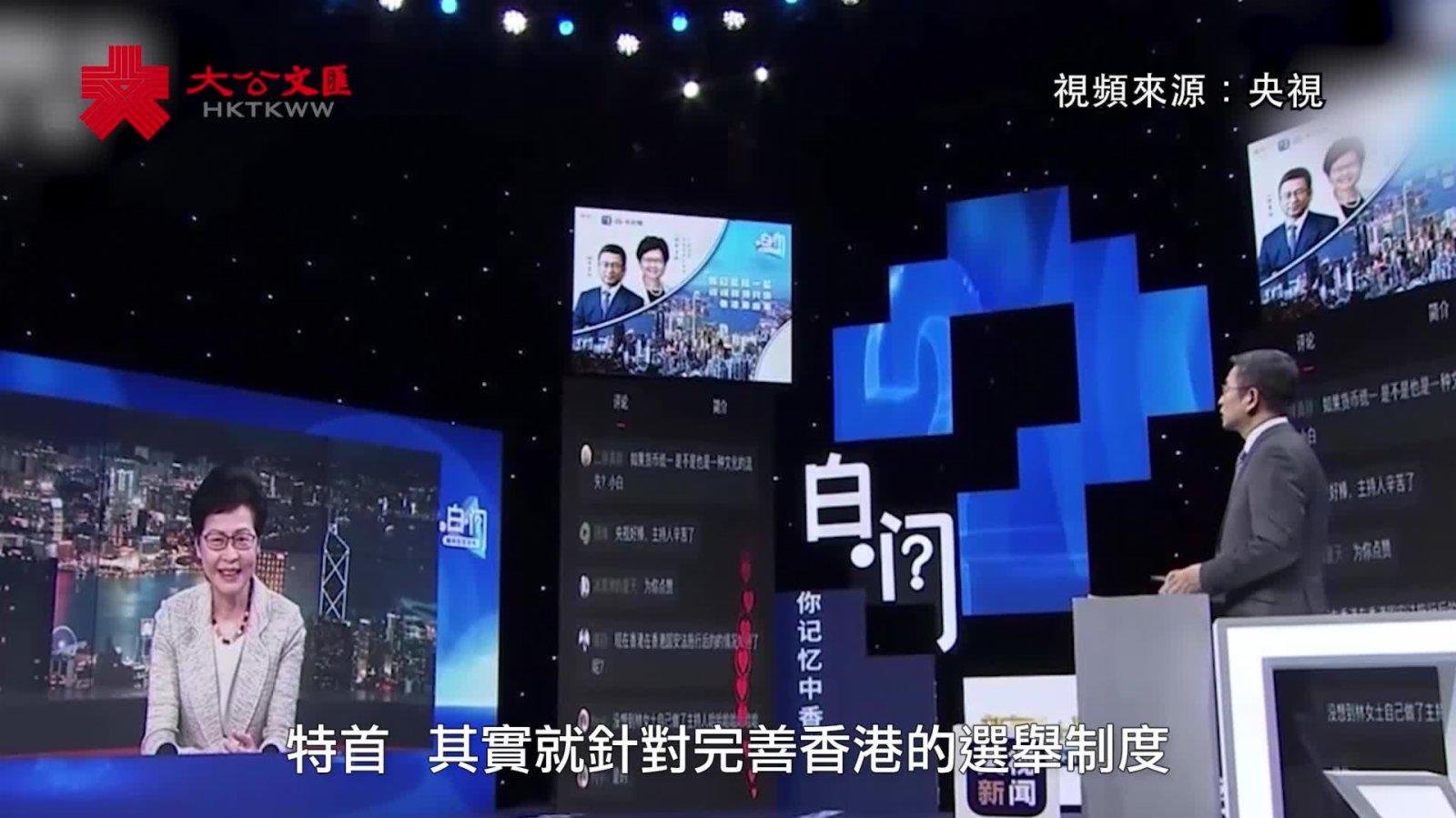 接受央視訪問 林鄭月娥:行政立法制衡香港不會有一言堂