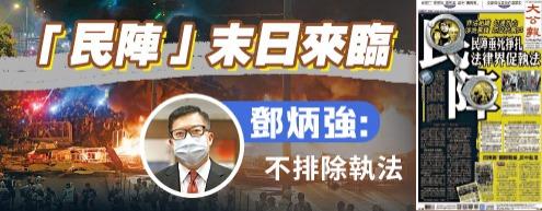 「民陣」末日來臨 鄧炳強:不排除執法