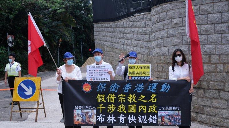 市民美領館請願 強烈譴責美國務卿干涉中國內政