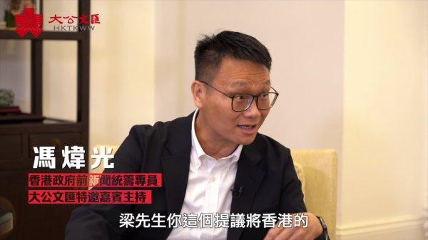 【預告】大公文匯特別節目 | 馮煒光對話梁振英:「我們要和時間賽跑,才能解決香港問題。」