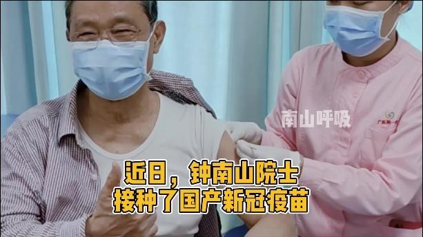 鍾南山接種新冠疫苗:感覺很好 希望大家盡快接種