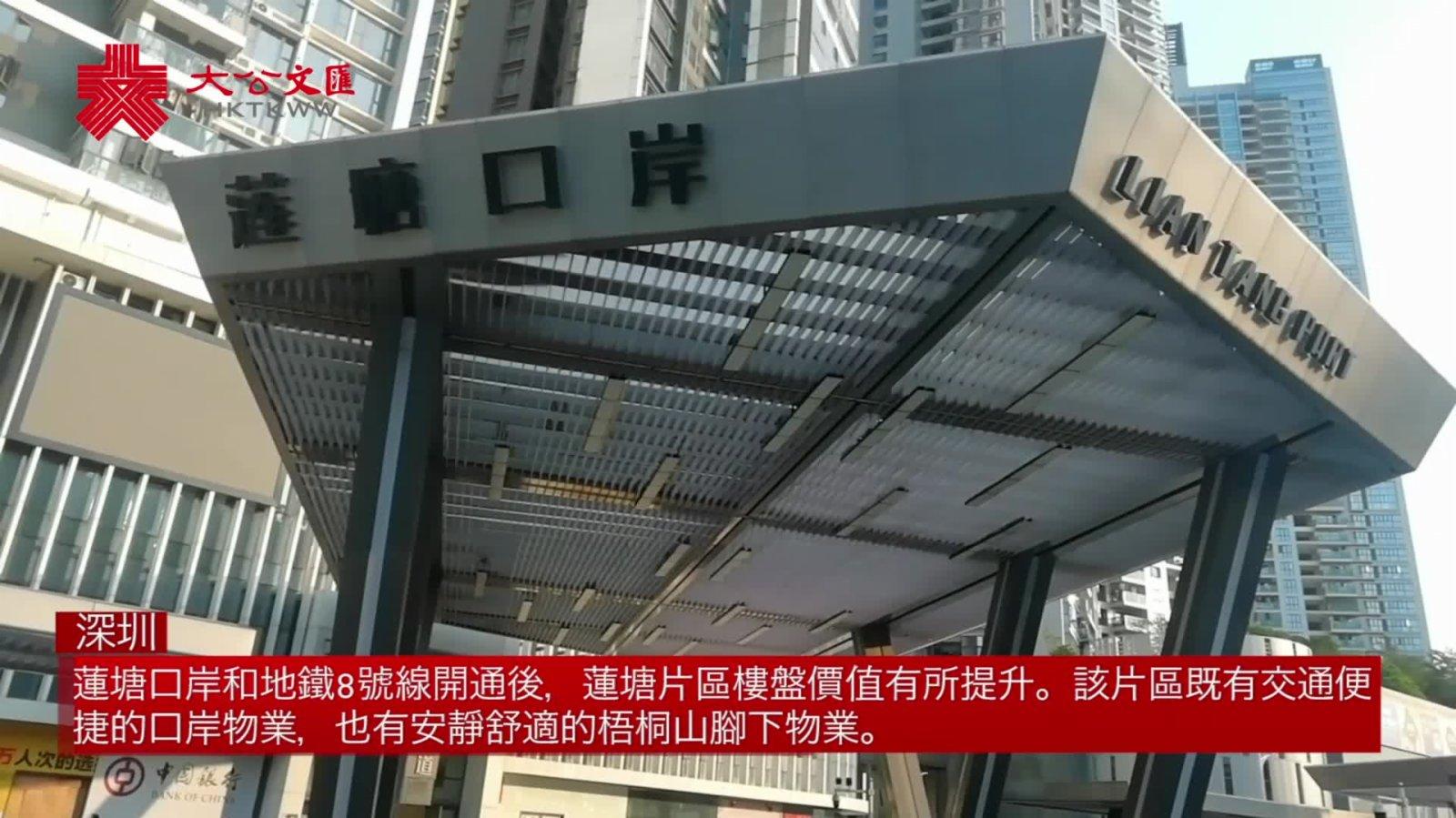 深圳蓮塘口岸交通升級便利港人出行 片區樓市獲發展利好