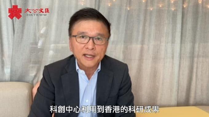 陳家強:香港應融入灣區發展 大膽推動創科產業