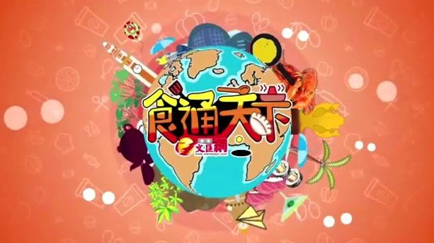 食通天下|味蕾盛宴!香港星級大廚巧製花膠雞火鍋