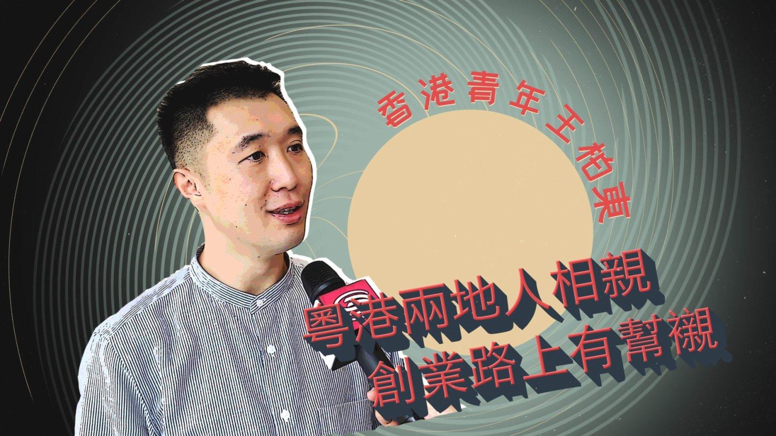 大灣區大未來|北上創業港青:灣區發展天時地利人和 香港年輕人要勇敢邁出第一步