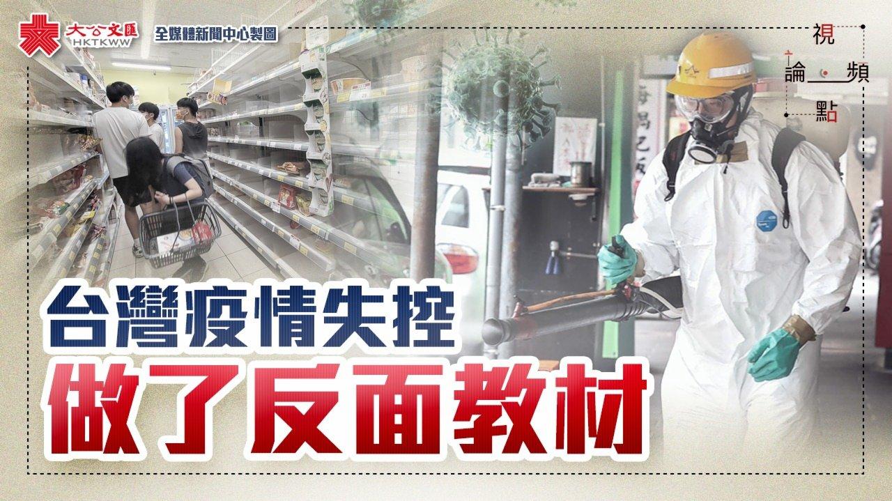 視頻論點|台灣疫情失控做了反面教材