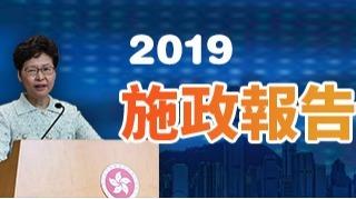 施政報告2019