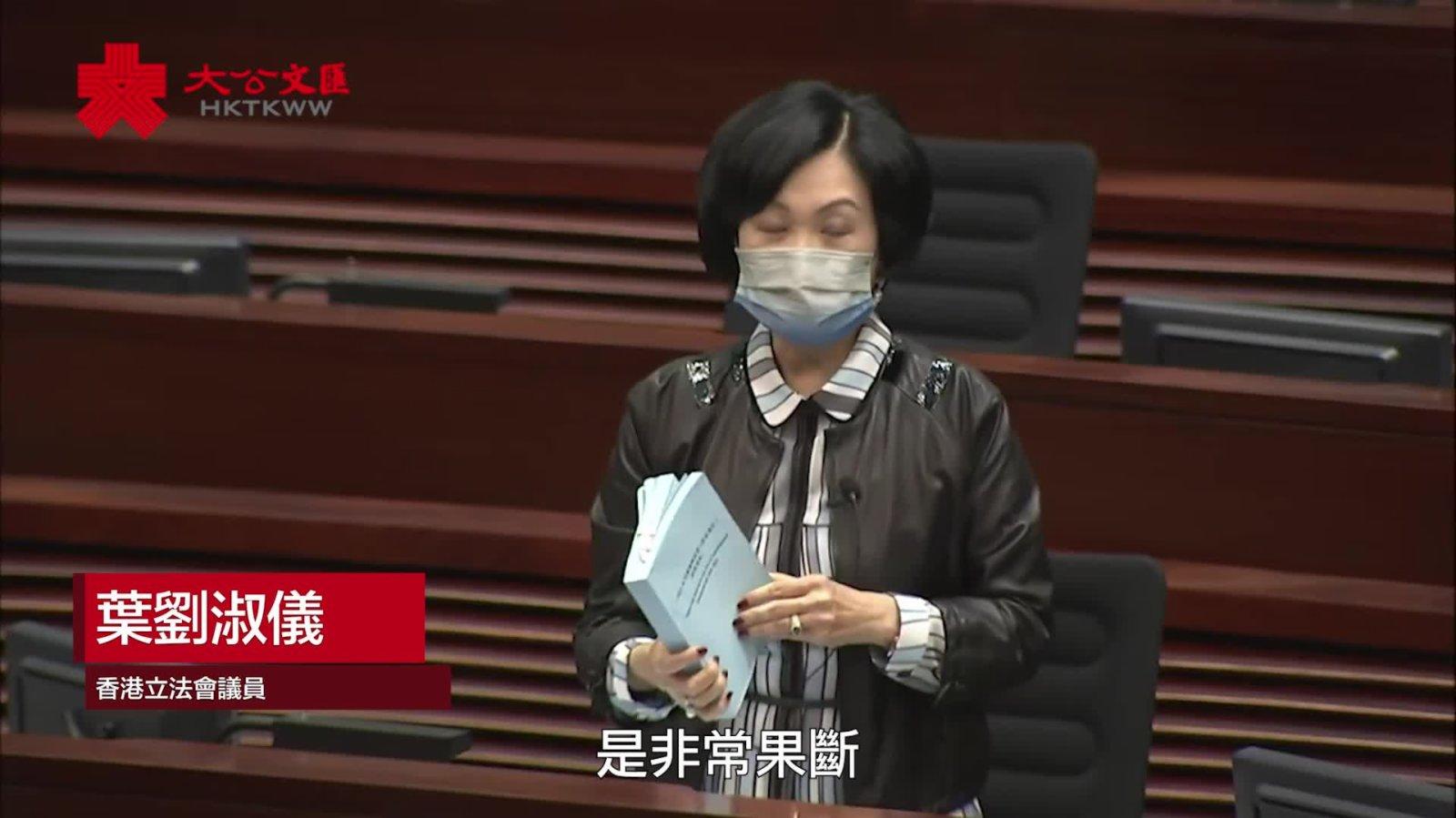 葉劉淑儀:完善選制條例通過將是香港重要時刻