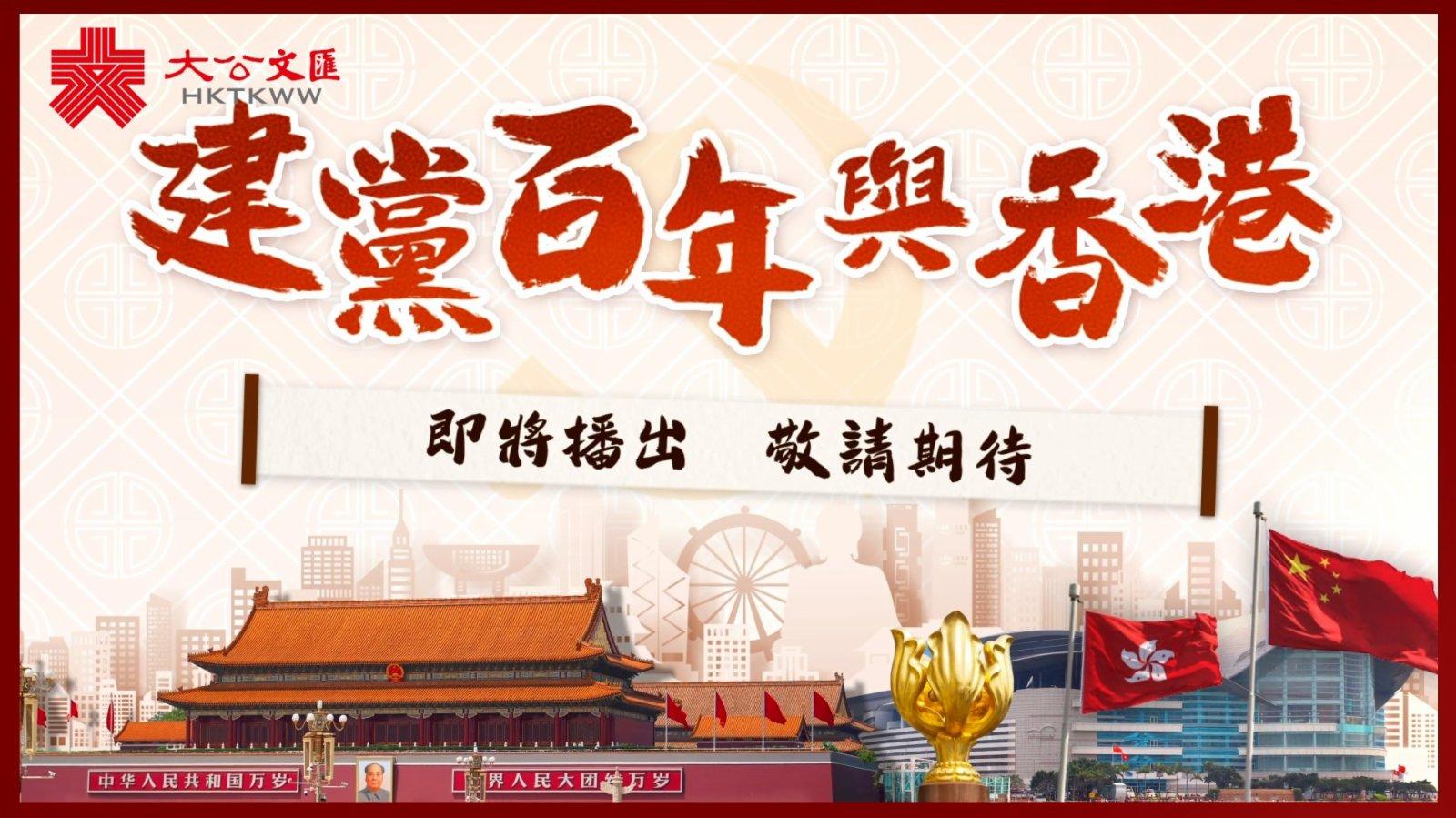 預告|點新聞將推專題節目 特邀神秘嘉賓講述《建黨百年與香港》