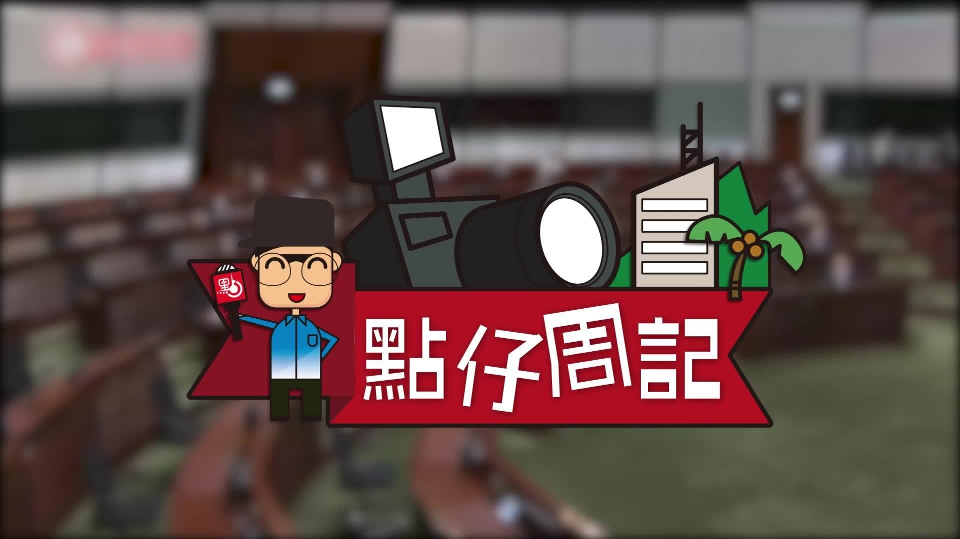 【點仔周記】黃國健專訪(上)|完善選制令香港政治進入新階段