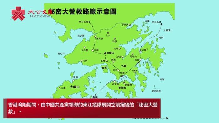 東江縱隊「秘密大營救」 抗戰以來最偉大的搶救工作