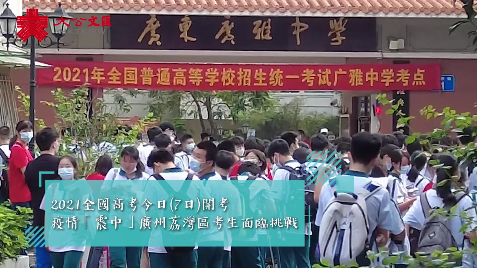 「疫情震中」廣州高考家長和考生如何應對?