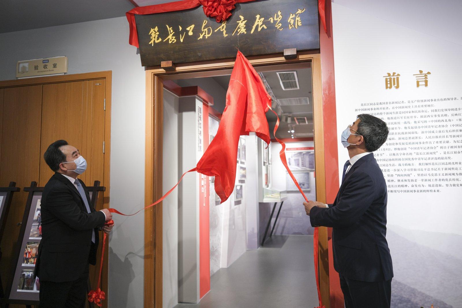 「范長江與重慶」展覽館揭牌。