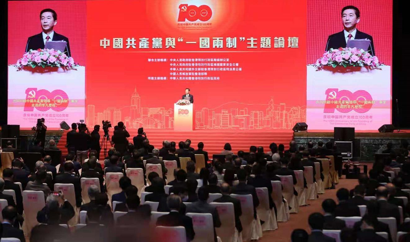 「中國共產黨與『一國兩制』」主題論壇今日(12日)舉行。(香港文匯報記者萬霜靈攝)