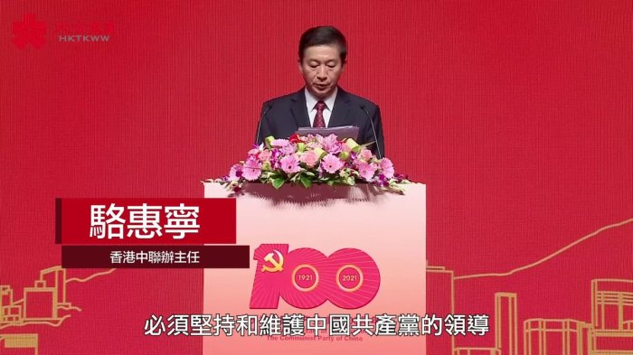 駱惠寧 :推進「一國兩制」事業必須堅持和維護中國共產黨的領導