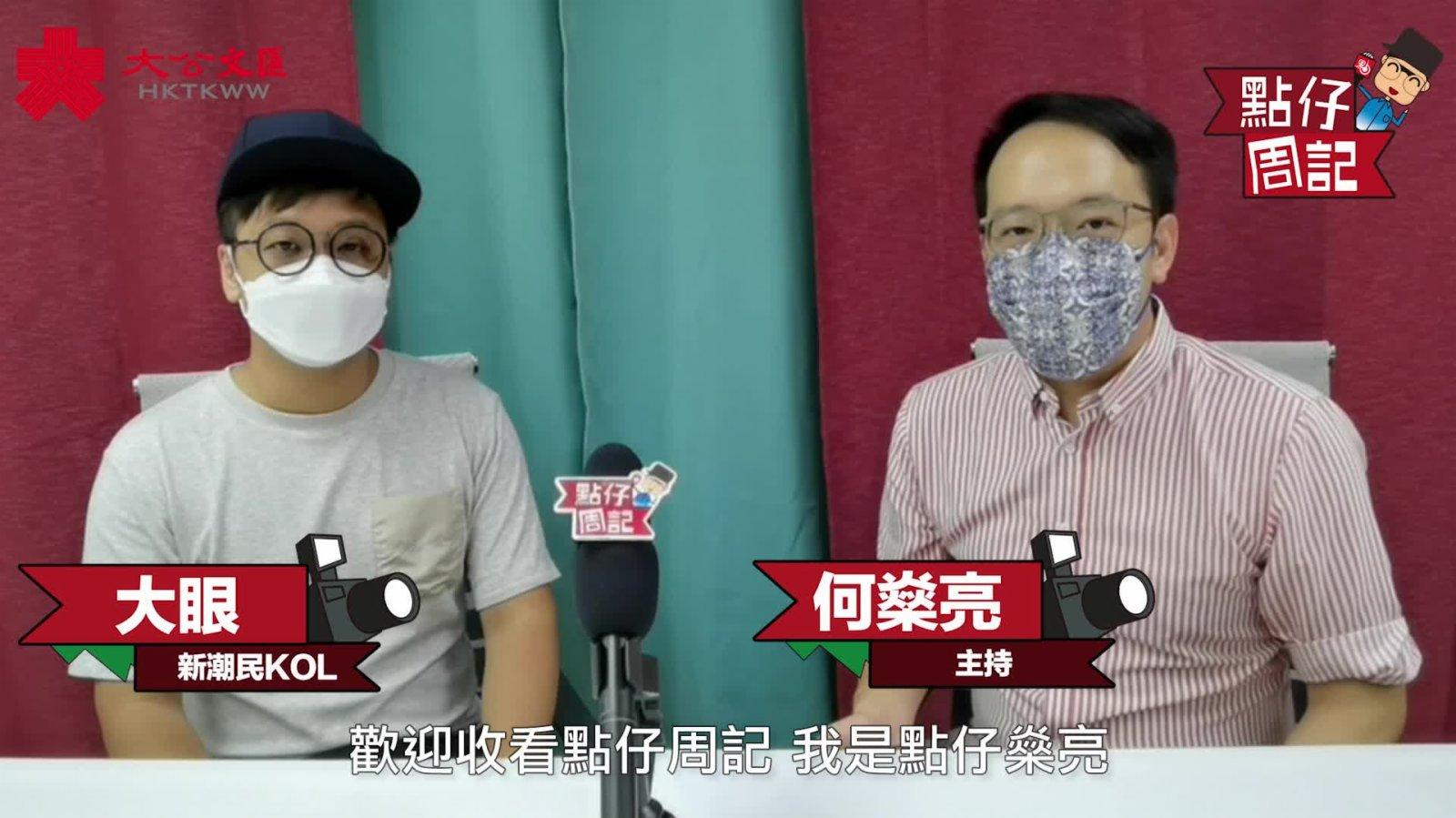 點仔周記|議員及KOL撐反制裁法 跟進香港如何落實