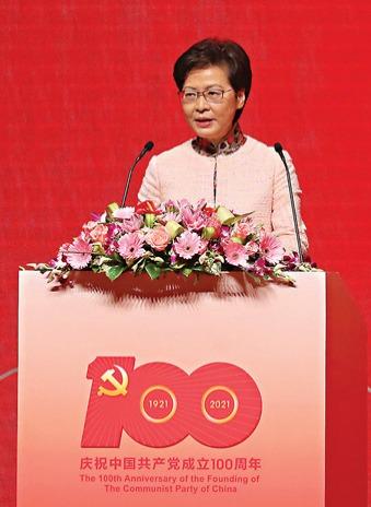 林鄭月娥:「一國兩制」充分展現來自共產黨制度優勢的自信