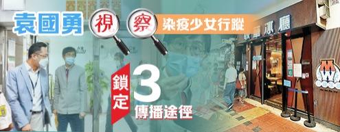 袁國勇視察染疫少女行蹤 鎖定三傳播途徑