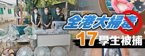 全港大掃毒  17學生被捕