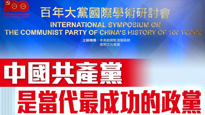 一圖 百年大黨研討會 嘉賓盛讚中國共產黨是當代最成功的政黨