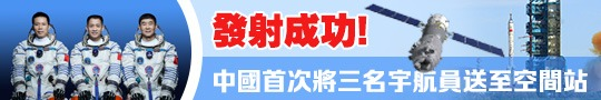 發射成功!中國首次將三名宇航員送至空間站