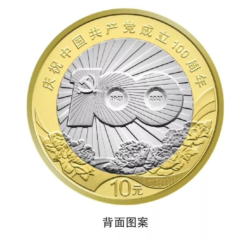 雙色銅合金紀念幣背面圖案。受訪者供圖