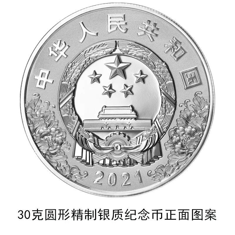 30克圓形銀質紀念幣正面圖案。受訪者供圖