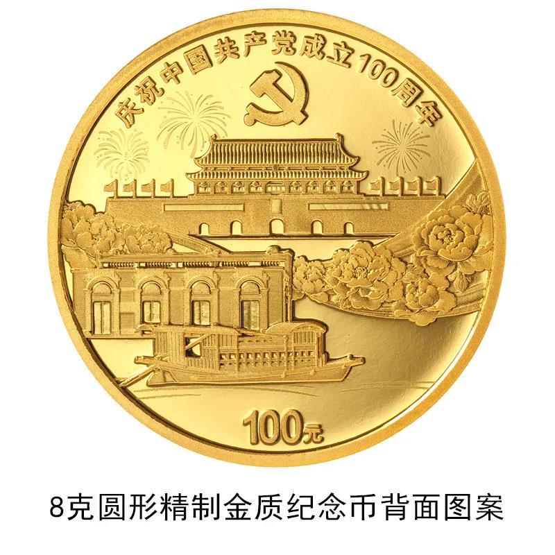 8克圓形金質紀念幣背面圖案。受訪者供圖