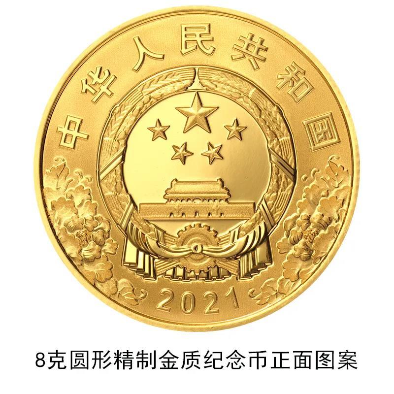 8克圓形金質紀念幣正面圖案。受訪者供圖