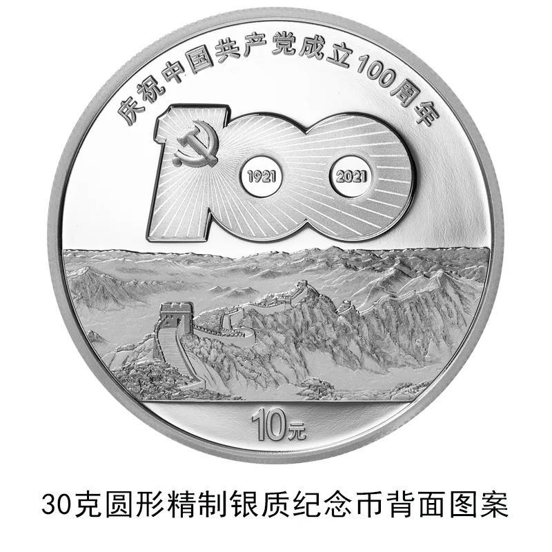 30克圓形銀質紀念幣背面圖案。受訪者供圖