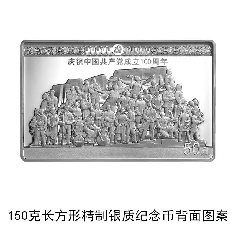 150克長方形銀質紀念幣背面圖案。受訪者供圖
