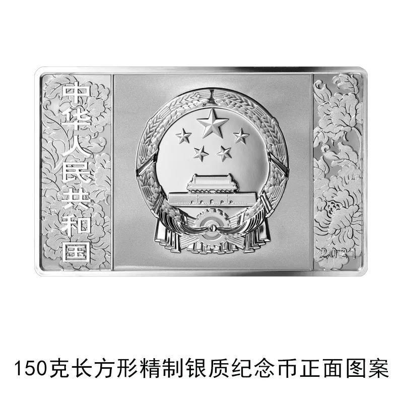 150克長方形銀質紀念幣正面圖案。受訪者供圖