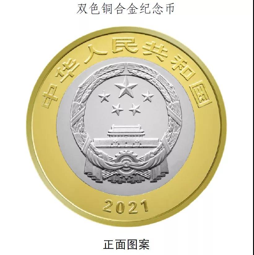 雙色銅合金紀念幣正面圖案。受訪者供圖