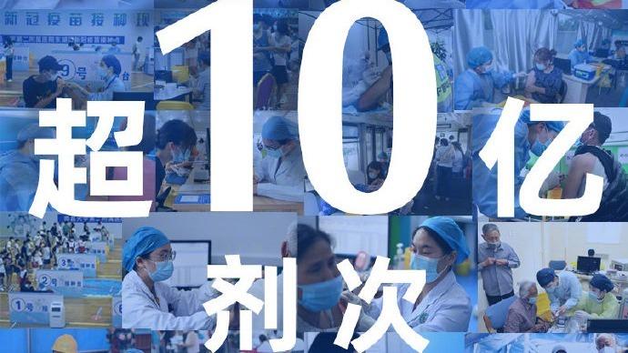全國新冠疫苗接種劑次超10億