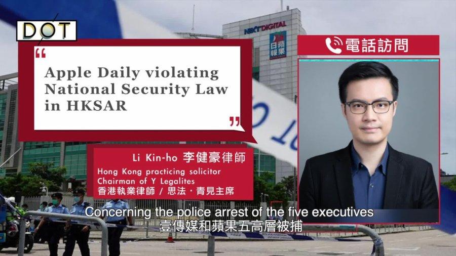 法律專家: 蘋果高層被捕無關新聞自由 國際有先例