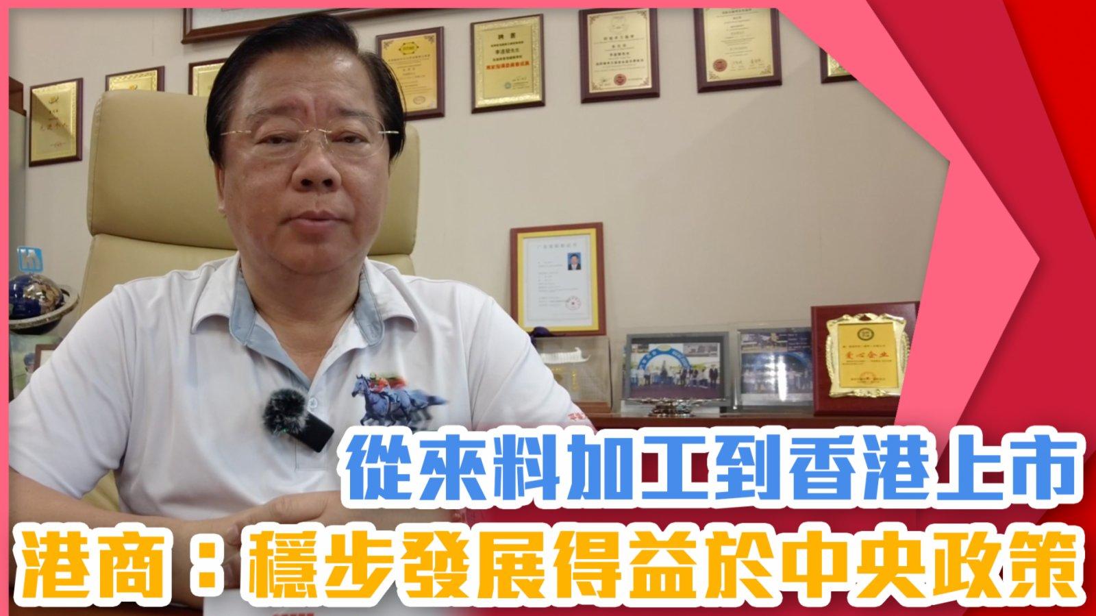 從來料加工到香港上市 內地港商:沒有中央的政策就沒有港商的今天