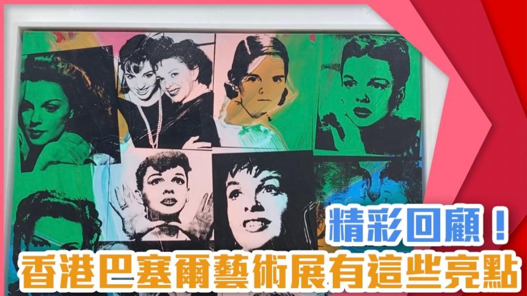 精彩回顧!香港巴塞爾藝術展有這些亮點