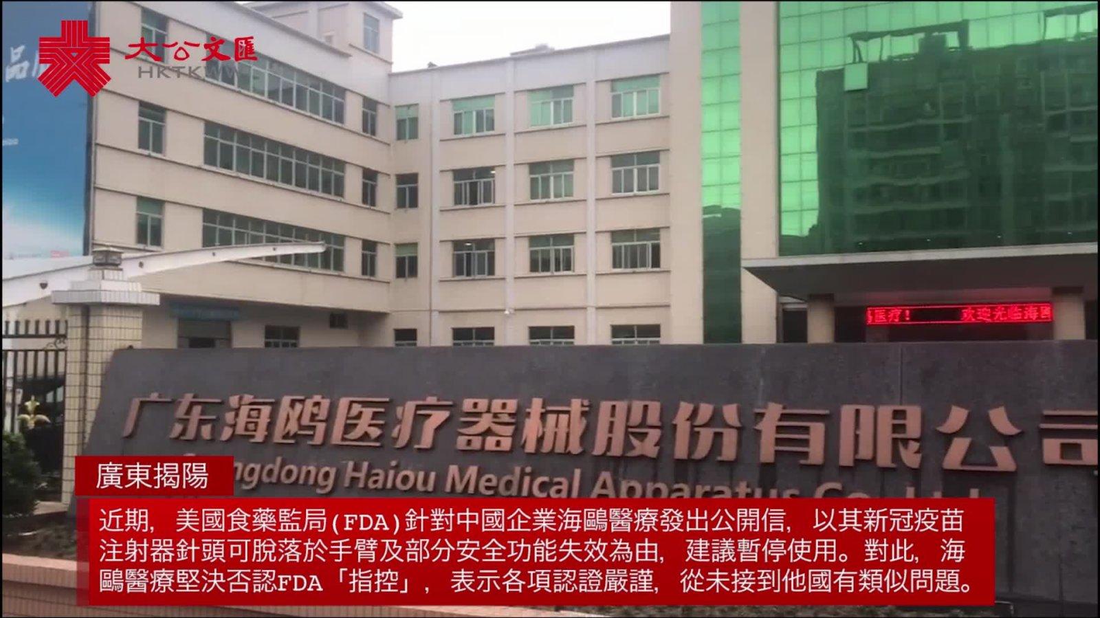 遭美無端刁難 這家中國注射器龍頭企業否認「指控」