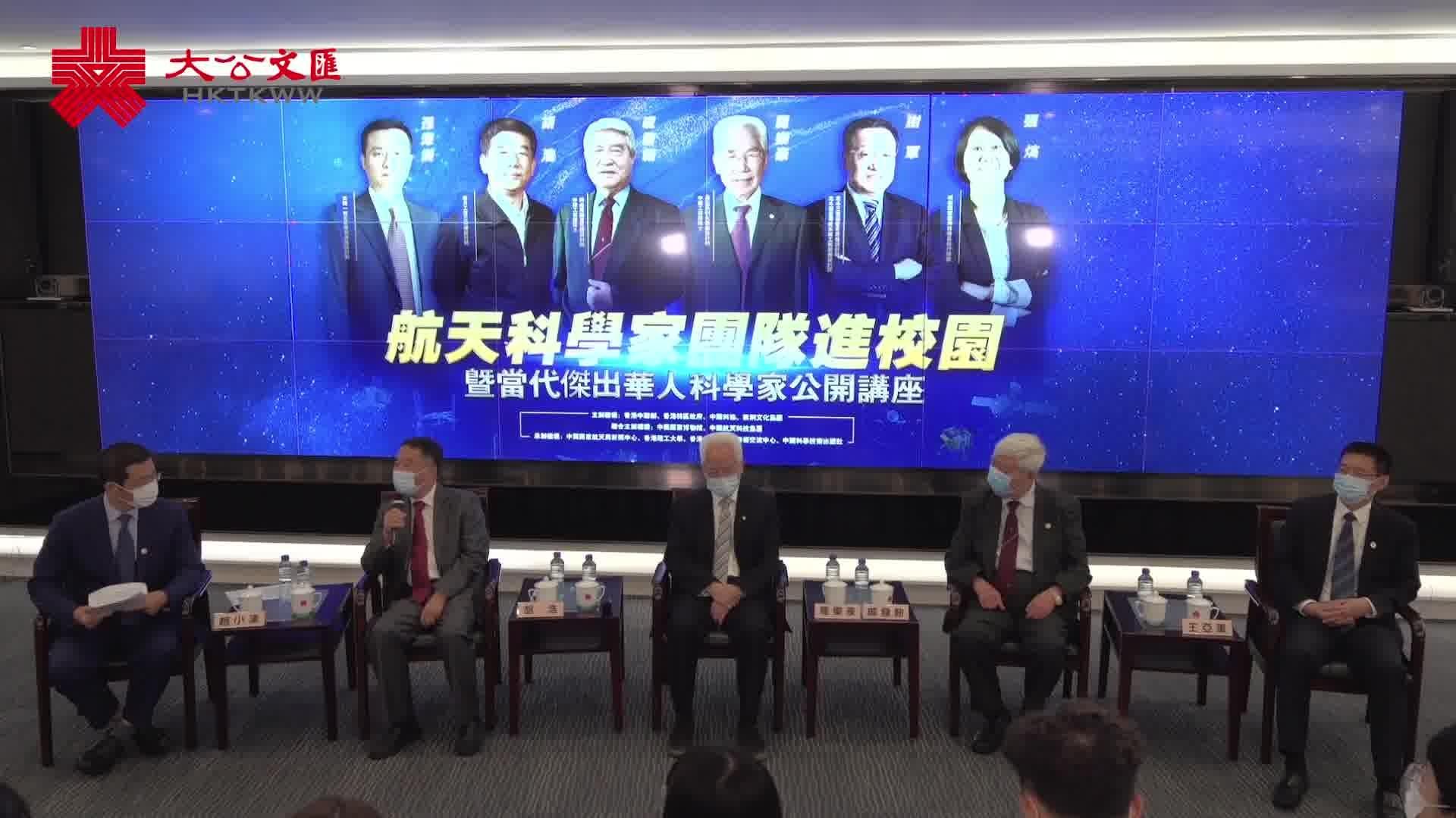 航天團訪港|胡浩:香港在科研方面有鑽研精神 後期將續合作